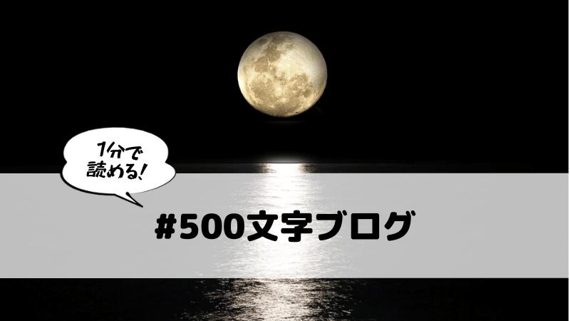 500文字ブログ共通アイキャッチ