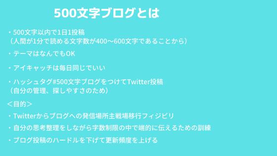 500文字ブログ