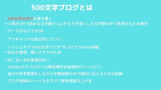 500文字ルール